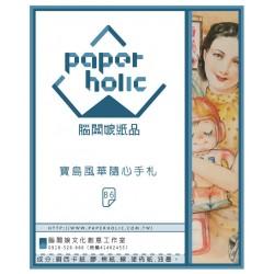 Paperholic B6